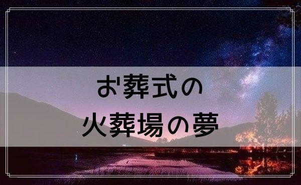 【夢占い】お葬式の火葬場の夢