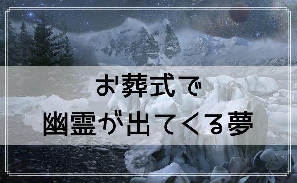 【夢占い】お葬式で幽霊が出てくる夢