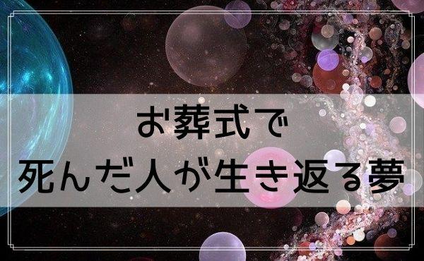 【夢占い】お葬式で死んだ人が生き返る夢