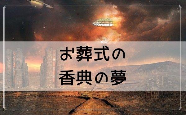 【夢占い】お葬式の香典の夢