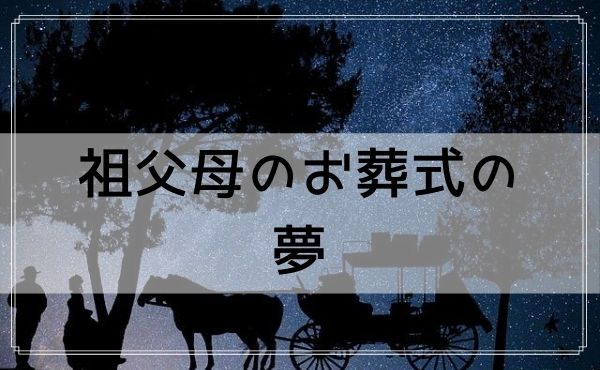 【夢占い】祖父母のお葬式の夢