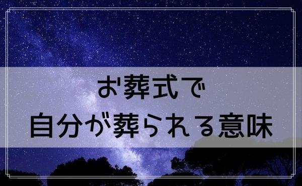 【夢占い】お葬式で自分が葬られる意味