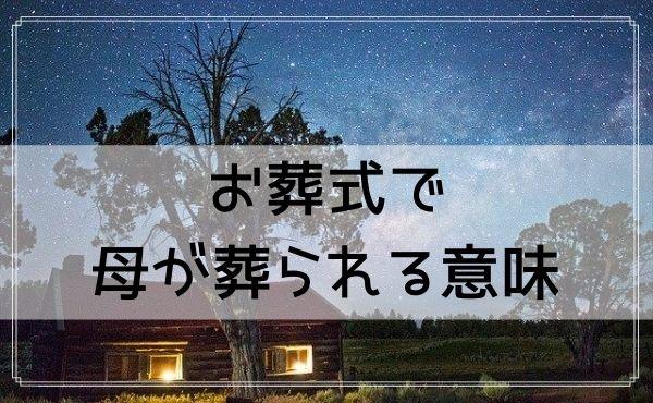 【夢占い】お葬式で母が葬られる意味