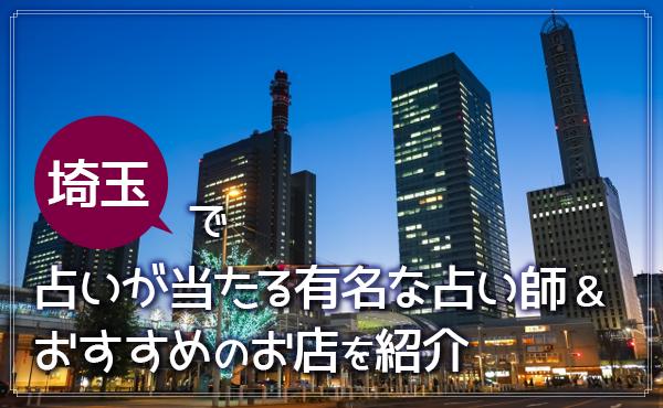 埼玉 占い