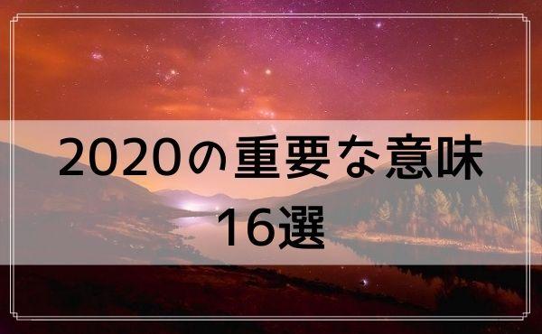 2020のエンジェルナンバーの重要な意味 16選