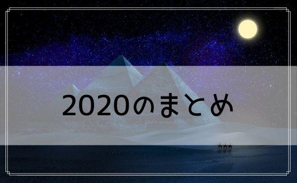 2020のエンジェルナンバーのまとめ