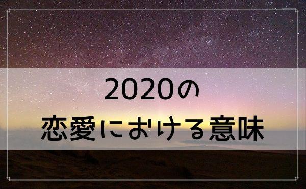 2020のエンジェルナンバーの恋愛における意味
