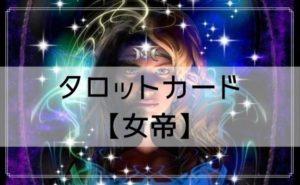 タロットカード【女帝】正・逆位置の恋愛・相手の気持ちの意味