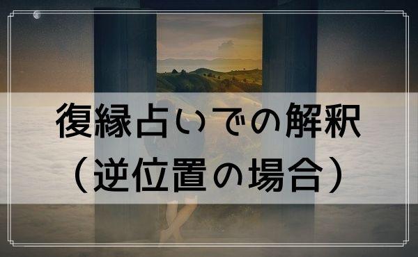 タロットカード「女帝」の復縁占いでの解釈(逆位置の場合)