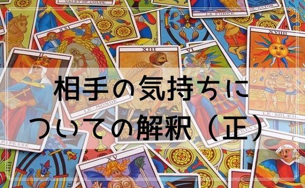 「女帝」のタロットカードの相手の気持ちについての解釈(正位置の場合)