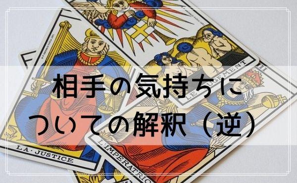 「女帝」のタロットカードの相手の気持ちについての解釈(逆位置の場合)