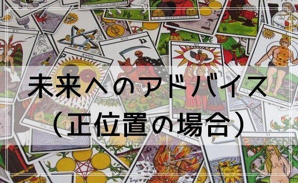 「女帝」のタロットカードの未来へのアドバイス(正位置の場合)