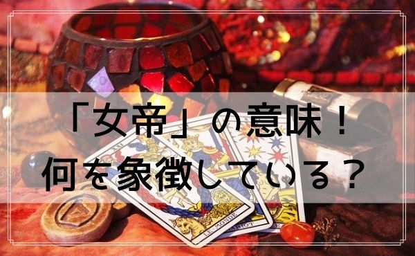 タロットカード「女帝」の意味!絵柄は何を象徴している?
