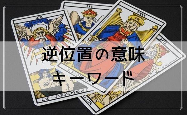 タロットカード「女帝」の逆位置の意味・キーワード