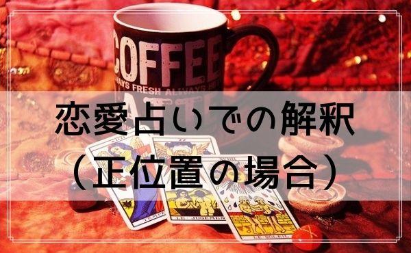 タロットカード「女帝」の恋愛占いでの解釈(正位置の場合)