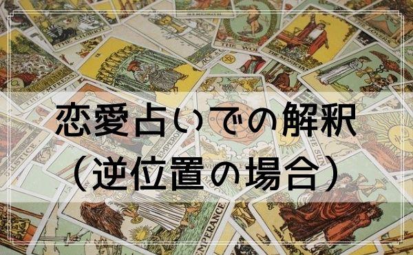 タロットカード「女帝」の恋愛占いでの解釈(逆位置の場合)