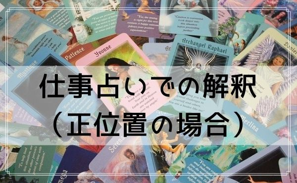 タロットカード「女帝」の仕事占いでの解釈(正位置の場合)