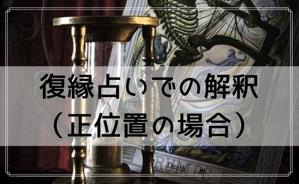 タロットカード「女帝」の復縁占いでの解釈(正位置の場合)