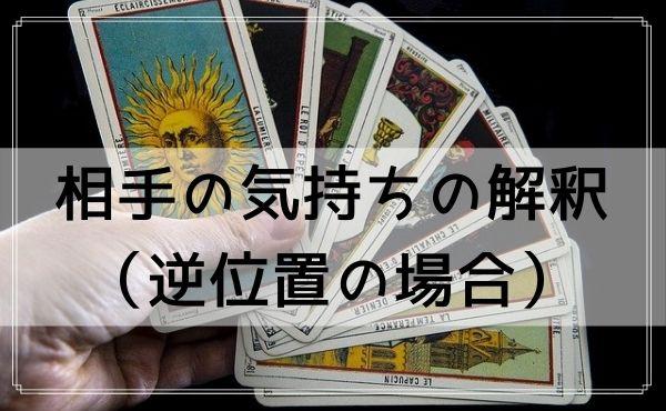 タロットカード「愚者」の相手の気持ちの解釈(逆位置の場合)