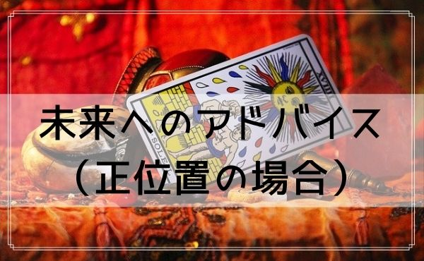 タロットカード「愚者」の未来へのアドバイス(正位置の場合)
