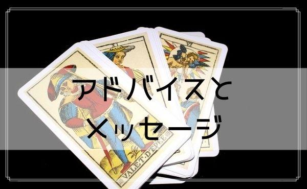 タロットカード「愚者」のアドバイスとメッセージ