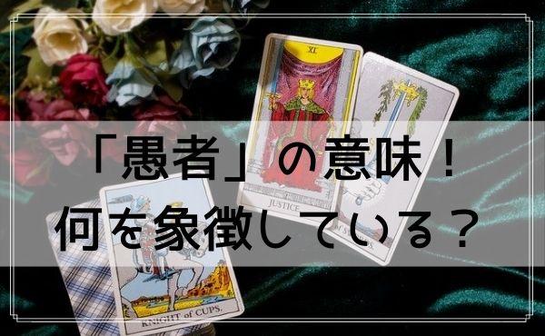 タロットカード「愚者」の意味!絵柄は何を象徴している?