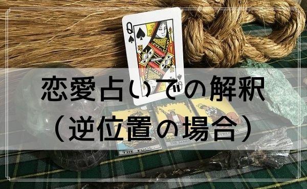 タロットカード「愚者」の恋愛占いでの解釈(逆位置の場合)