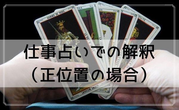 タロットカード「愚者」の仕事占いでの解釈(正位置の場合)