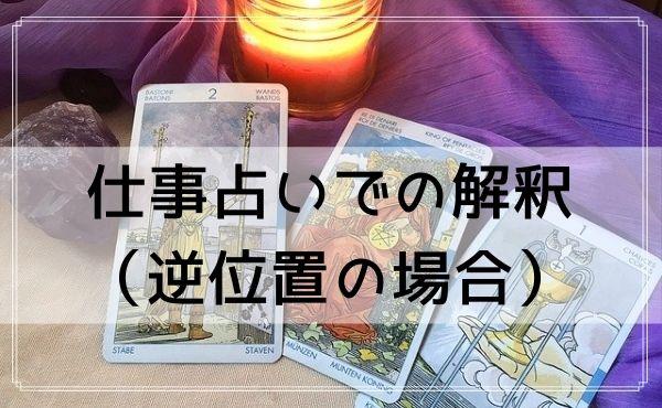 タロットカード「愚者」の仕事占いでの解釈(逆位置の場合)