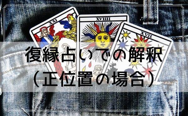 タロットカード「愚者」の復縁占いでの解釈(正位置の場合)