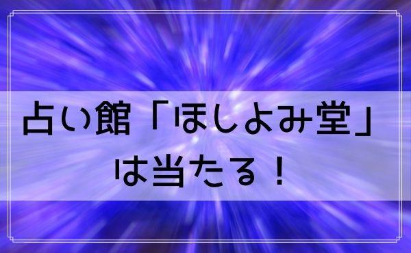 原宿の占い館「ほしよみ堂」は当たる!