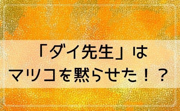 原宿の占い師「ダイ(dainmt)先生」はマツコを黙らせた実力派!?