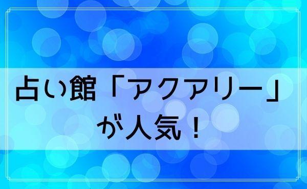 原宿の占い館「アクアリー」が人気!