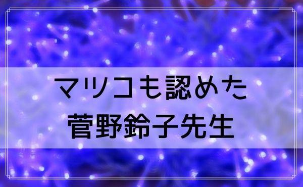 原宿の占いはマツコも認めた「原宿の母(菅野鈴子先生)」が当たる!
