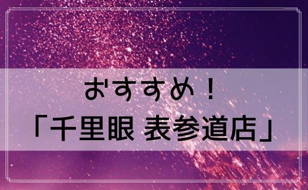 原宿の占いで安い「千里眼 表参道店」はおすすめ!