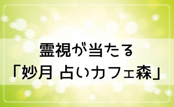 原宿の占いは霊視が当たる新大久保の母「妙月 占いカフェ森」妙月先生がすごい!