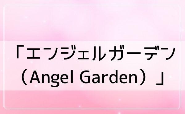 自由が丘の占いは「エンジェルガーデン(Angel Garden)」が当たる!
