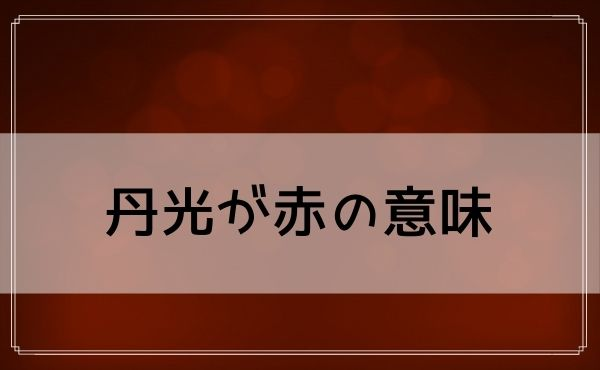 丹光が赤の意味