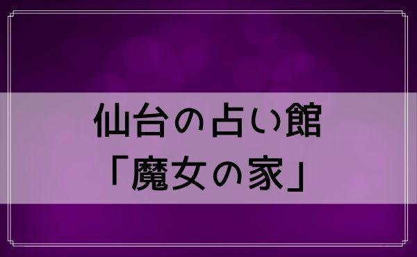 仙台の占い館「魔女の家」のタロット&星占いは当たる!