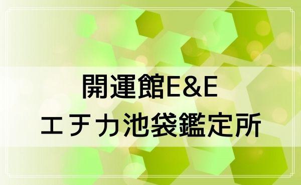 池袋の占いはエチカ池袋の「開運館E&E エチカ池袋鑑定所」が当たる!