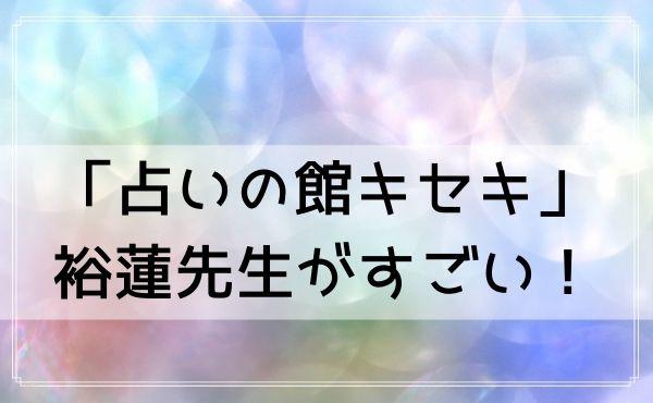 難波の「占いの館キセキ」霊感タロットの裕蓮先生の口コミがすごい!