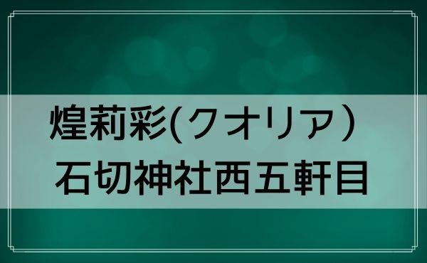石切の占いで霊視は「煌莉彩(クオリア)石切神社西五軒目」の霊感タロットや四柱推命がおすすめ