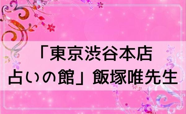 渋谷の占いは恋愛が叶う「東京渋谷本店 占いの館」の飯塚唯先生が大人気!