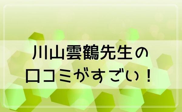 東京駅近くの占い師「トータルメンテナンスサポート」の川山雲鶴(うんかく)先生の口コミがすごい!