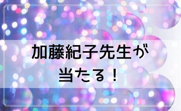 新宿の占いはマツコ・デラックスを鑑定した加藤紀子先生(鳳占やかた 新宿東口鑑定所)が当たる!