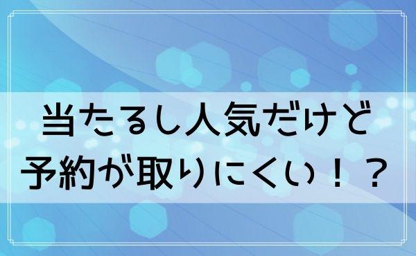 加藤紀子先生は当たるし人気だけど予約が取りにくい!?
