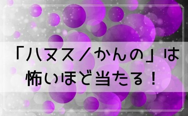 静岡の占い「ハヌス/かんの」は怖いほど当たる!