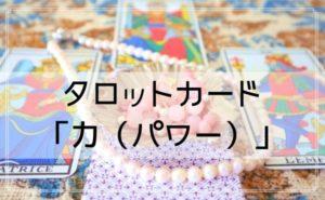 タロットカード【力/パワー】正・逆位置の恋愛・相手の気持ちの意味