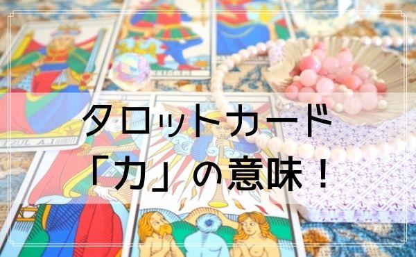 タロットカード「力」の意味!絵柄は何を象徴している?