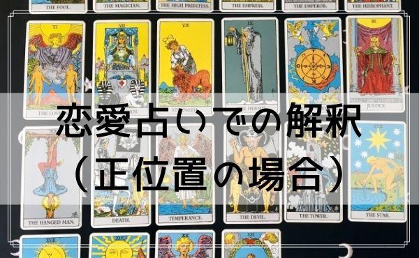 タロットカード「力」の恋愛占いでの解釈(正位置の場合)